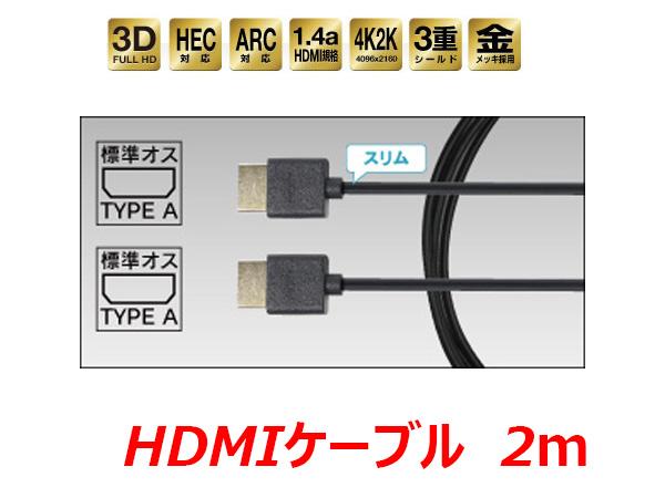 お得クーポン発行中 カーナビに接続しやすいスリムケーブル 大放出セール ビートソニック HDC2A HDMIケーブル 2m 4K 2K対応 スリムタイプ