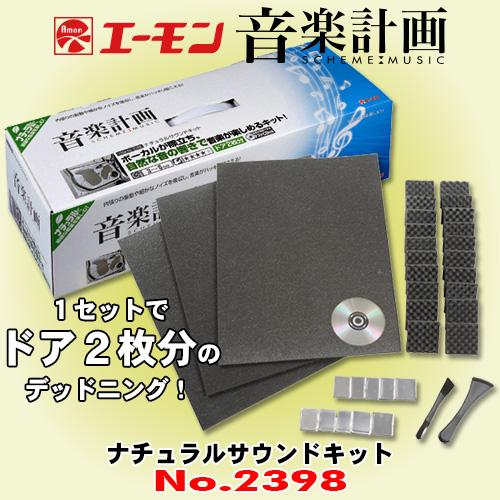 エーモン工業 音楽計画シリーズ No.2398 ナチュラルサウンドキット (デッドニングキット)