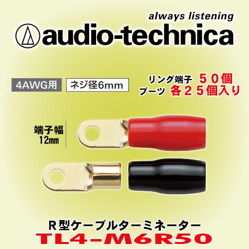 オーディオテクニカ audio-technica TL4-M6R50 丸型ケーブルターミナル 4ゲージケーブルを圧着できるリング端子 端子 50個, 赤黒ブーツ 各25個入り