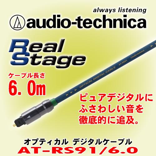 オーディオテクニカ audio-technica AT-RS91/6.0 オプティカル デジタルケーブル 6m