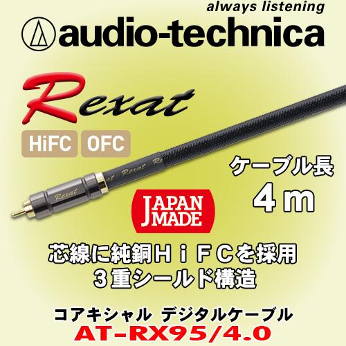 送料無料 オーディオテクニカ レグザット AT-RX95/4.0 (4m) 高音質 コアキシャル デジタルケーブル