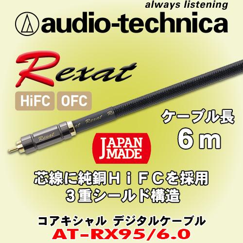 送料無料 オーディオテクニカ レグザット AT-RX95/6.0 (6m) 高音質 コアキシャル デジタルケーブル