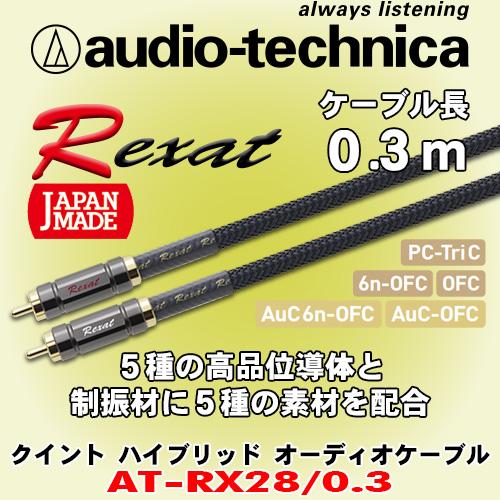 送料無料 オーディオテクニカ レグザット AT-RX28/0.3 30cm(0.3m) 高音質 RCAケーブル