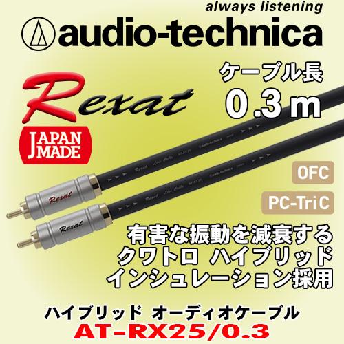 送料無料 オーディオテクニカ レグザット AT-RX25/0.3 30cm(0.3m) 高音質 RCAケーブル