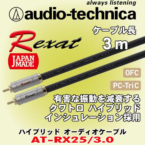 送料無料 オーディオテクニカ レグザット AT-RX25/3.0 (3m)高音質 RCAオケーブル