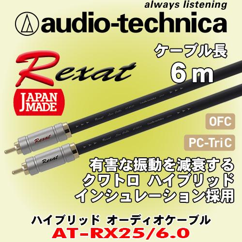 送料無料 オーディオテクニカ レグザット AT-RX25/6.0 (6m) 高音質 RCAケーブル