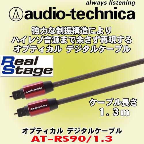 オーディオテクニカ audio-technica オプティカルデジタルケーブル AT-RS90/1.3 1.3m (TOS-TOS) ハイレゾ音源対応の光デジタルケーブル