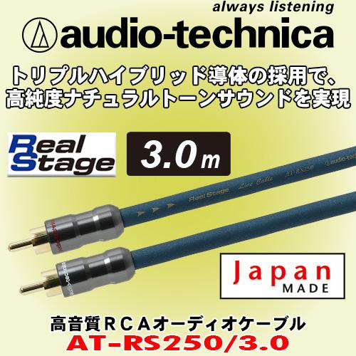 オーディオテクニカ audio-technica AT-RS250/3.0 RCAケーブル 3m