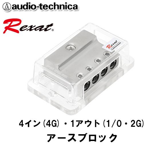 オーディオテクニカ レグザット AT-RX44EB 1/0・2・4ゲージ用 クイントハイブリッドコーティングアースブロック