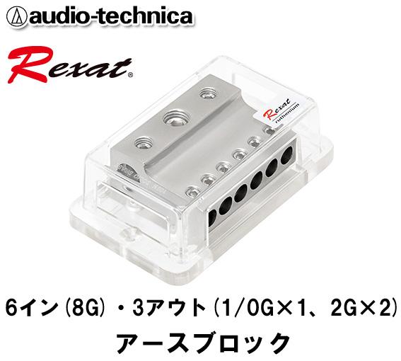 オーディオテクニカ レグザット AT-RX46EB 1/0・2・8ゲージ用 クイントハイブリッドコーティングアースブロック