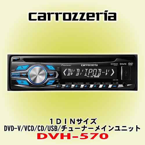 パイオニア carrozzeria カロッツェリア DVH-570 DVD-V/VCD/CD/USB/チューナーメインユニット