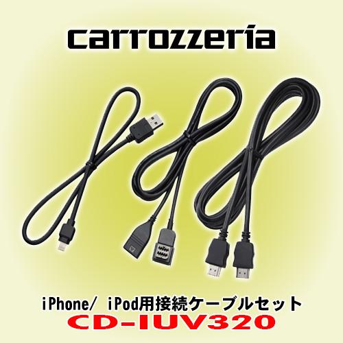 パイオニア carrozzeria カロッツェリア CD-IUV320 iPhone/ iPod用接続ケーブルセット