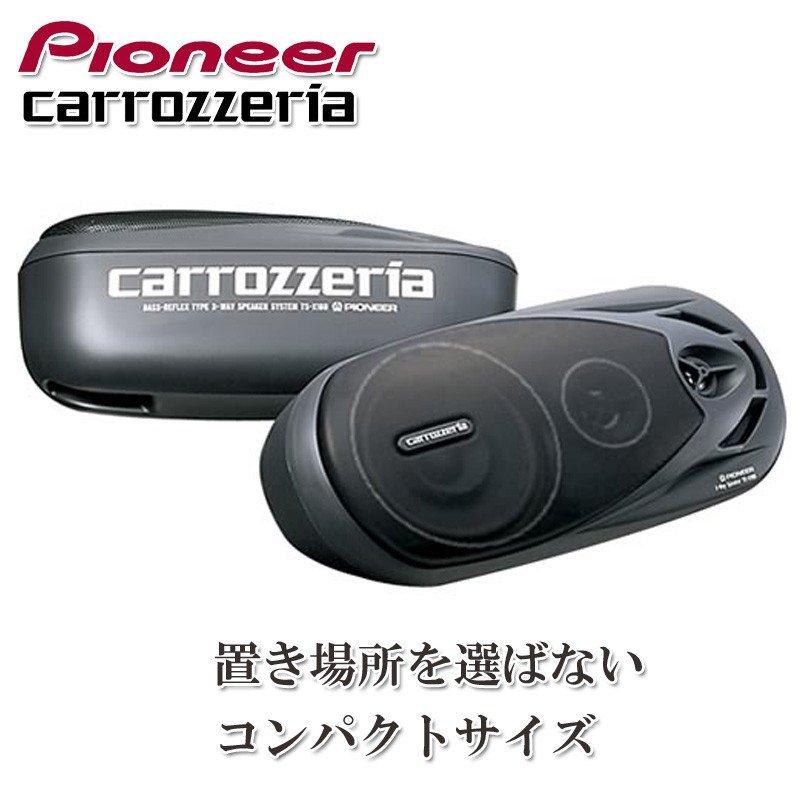 コストパフォーマンスに優れたBOXスピーカー パイオニア carrozzeria 内祝い カロッツェリア TS-X180 ボックススピーカー (訳ありセール 格安) 置き型