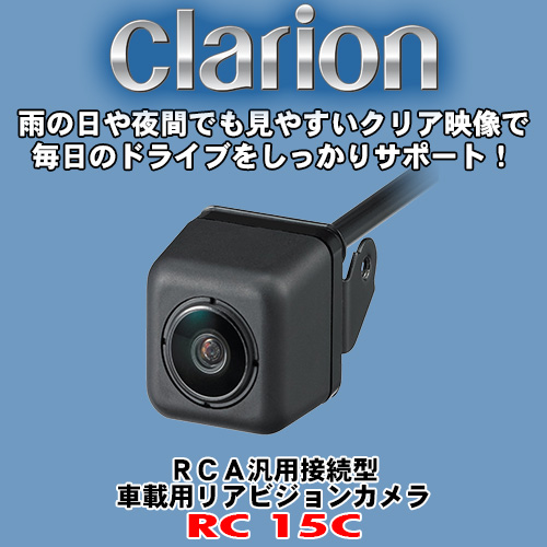クラリオン CLARION RC15C RCA入力付モニター/ナビゲーション用 汎用車載用リアビジョンカメラ (RC13C後継モデル)