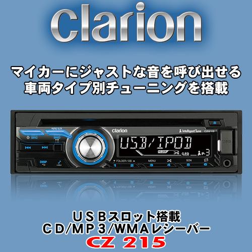 クラリオン CLARION CZ215 USBスロット搭載1DINサイズのCD/MP3/WMAレシーバー (パワーアンプ内蔵)