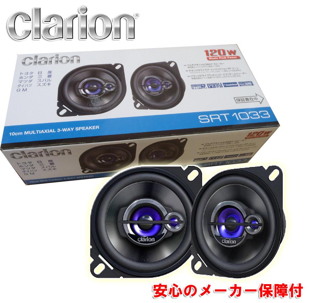 クラリオン CLARION SRT1033 10cm マルチアキシャル 3WAY スピーカー