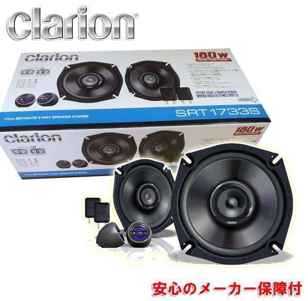 クラリオン CLARION SRT1733S 17cmセパレート 3WAY スピーカー