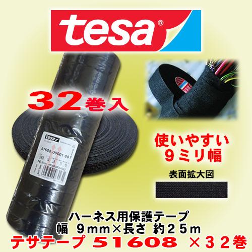 送料無料 ドイツ tesa社 ハーネス用高級保護テープ テサテープ No.51608 幅 9mm×長さ 約25m 32巻入り