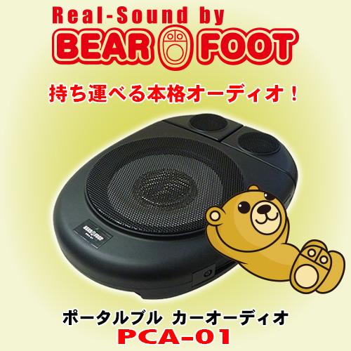 ベアフット Real-Sound by BEAR FOOT PCA-01 ポータブル オーディオ