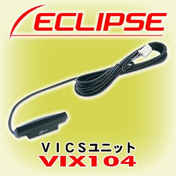 富士通テン イクリプス ECLIPSE VIX104 2メディア/ 3レベル対応 VICSユニット