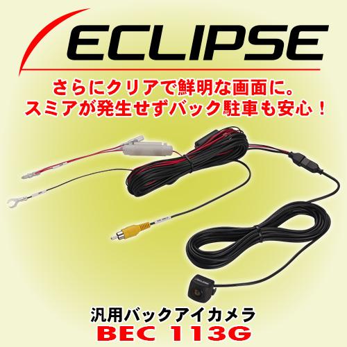 富士通テン イクリプス ECLIPSE BEC113G 汎用タイプのバックカメラ