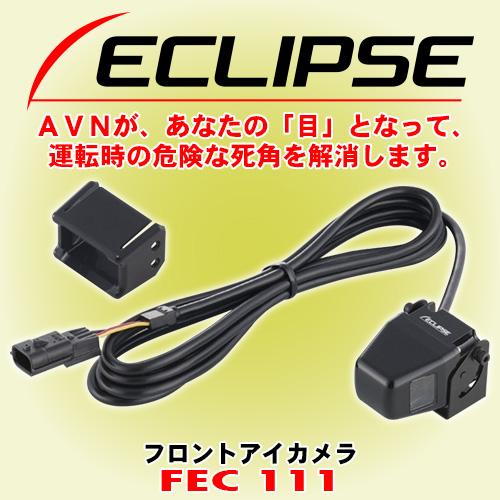 富士通テン イクリプス ECLIPSE FEC111 フロントアイカメラ