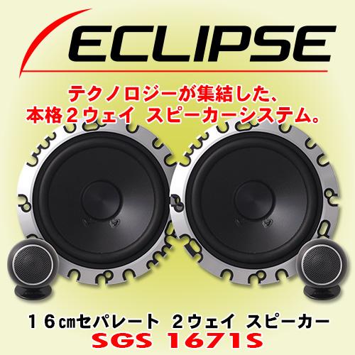富士通テン イクリプス SGS1671S 16cm セパレート 2way スピーカー