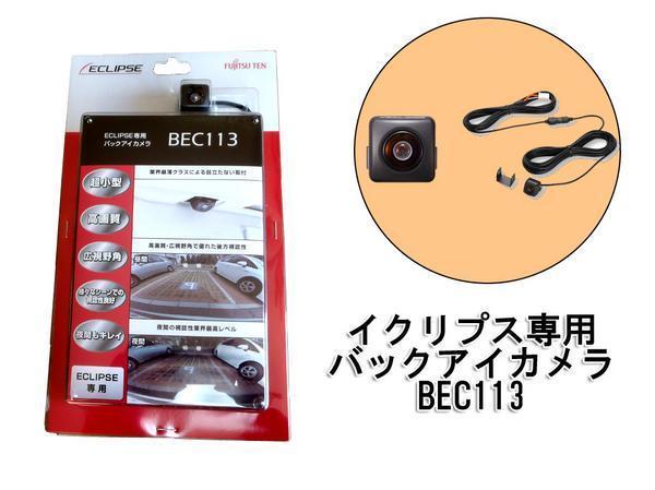 富士通テン イクリプス ECLIPSE BEC113 バックアイカメラ (AVNシリーズ専用)