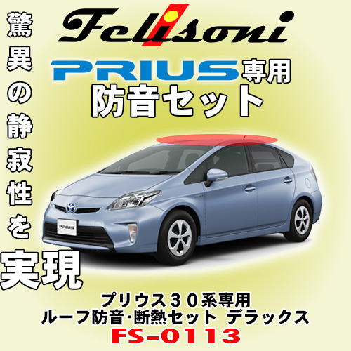フェリソニ/ Felisoni FS-0113 プリウス30系専用 ルーフ防音・断熱セット デラックス