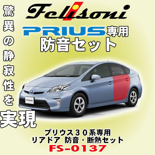 フェリソニ/ Felisoni FS-0137 プリウス30系専用 リアドア防音セット