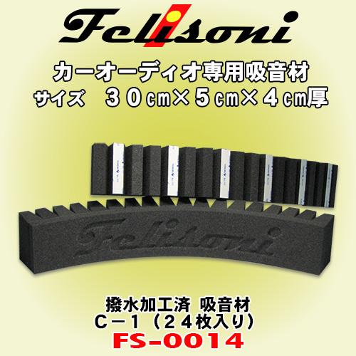 フェリソニ Felisoni FS-0014 高性能吸音材 C-1 24枚セット サイズ:30cm×5cm 厚さ 4cm