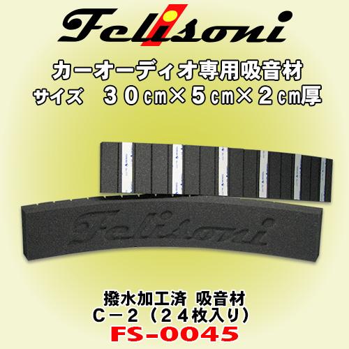 フェリソニ Felisoni FS-0045 高性能吸音材 C-2 24枚セット サイズ:30cm×5cm 厚さ 2cm
