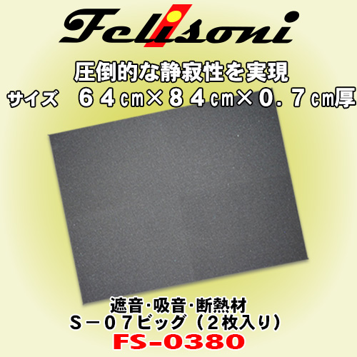 フェリソニ Felisoni FS-0380 静寂性の防音材 S-07 ビッグサイズ 2枚入り サイズ:64cm×84cm×0.7cm厚