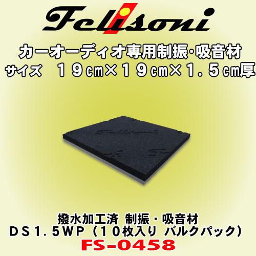 フェリソニ Felisoni FS-0458 高性能制振材 吸音材 DS-1.5WP 10枚入りバルクパック サイズ:19cm×19cm×1.5cm厚