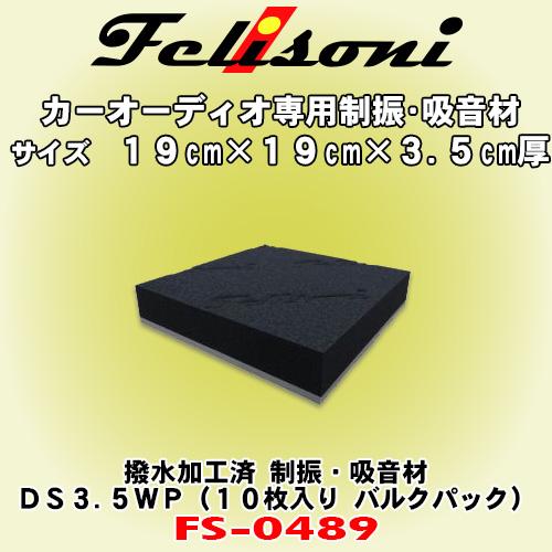 フェリソニ Felisoni FS-0489 高性能制振材 吸音材 DS-3.5WP 10枚入りバルクパック サイズ:19cm×19cm×3.5cm厚