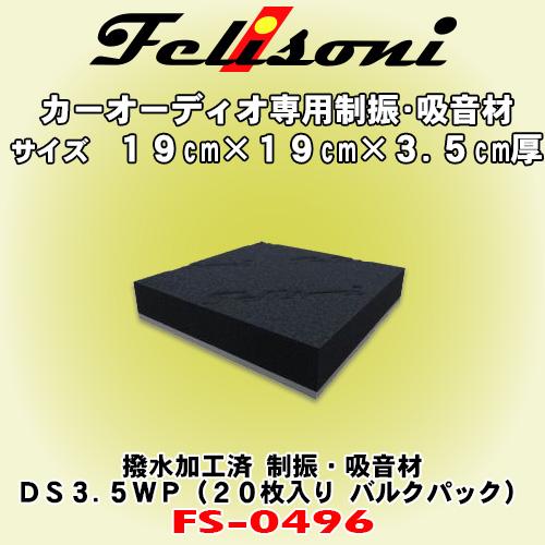 フェリソニ Felisoni FS-0496 高性能制振材 吸音材 DS-3.5WP 20枚入りバルクパック サイズ:19cm×19cm×3.5cm厚