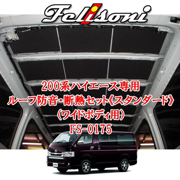 フェリソニ Felisoni FS-0175 200系ハイエース(ワイドボディ用)専用 ルーフ防音・断熱セット