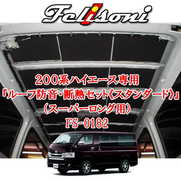 フェリソニ Felisoni FS-0182 200系ハイエース(スーパーロング用)専用 ルーフ防音・断熱セット