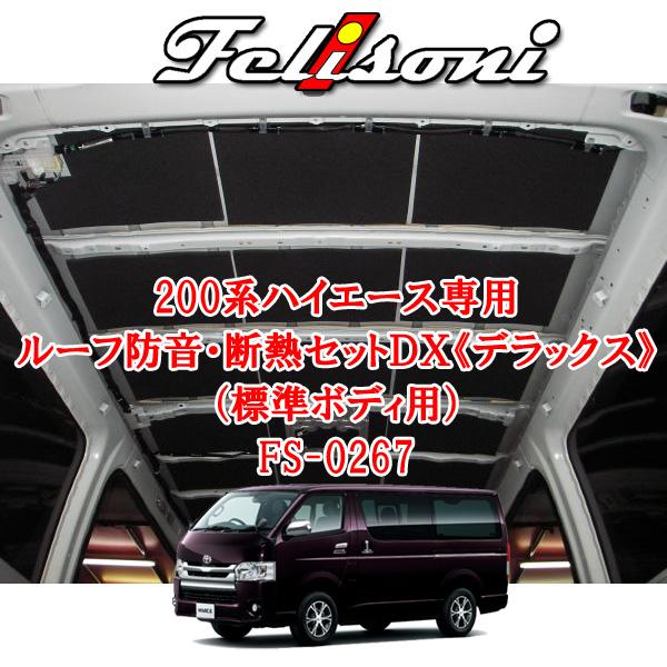 フェリソニ Felisoni FS-0267 200系ハイエース(標準ボディ・ロング用)専用 ルーフ防音・断熱セットDX(デラックス)