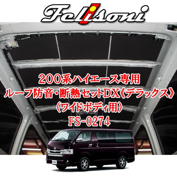 フェリソニ Felisoni FS-0274 200系ハイエース(ワイドボディ用)専用 ルーフ防音・断熱セットDX(デラックス)