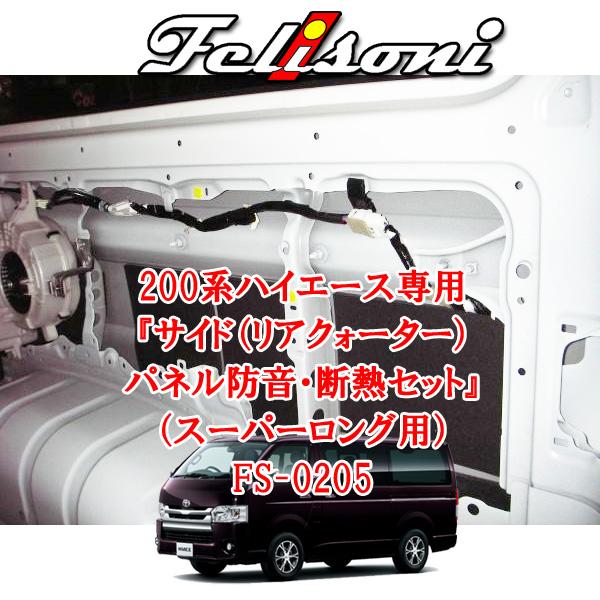 フェリソニ Felisoni FS-0205 200系ハイエース(スーパーロング)専用 サイド(リアクォーター)パネル防音・断熱セット