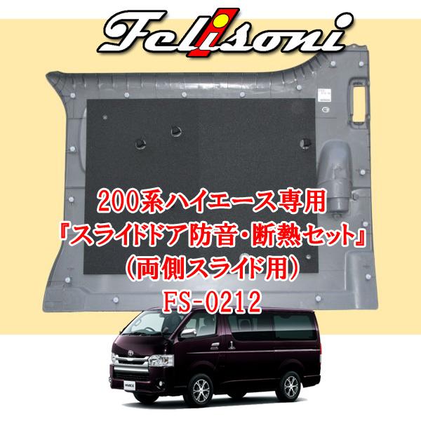 フェリソニ Felisoni FS-0212 200系ハイエース(両側スライド車用)専用 スライドドア防音・断熱セット