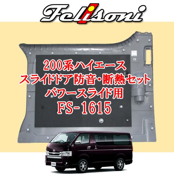 送料無料 OUTLET SALE フェリソニ Felisoni FS-1615 200系ハイエース 専用 断熱セット 両側スライド車用 スライドドア防音 アウトレット☆送料無料