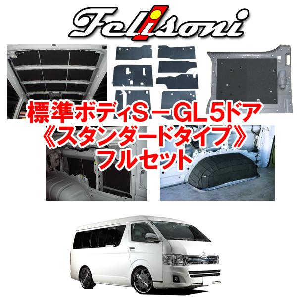 フェリソニ Felisoni FS-0298 200系ハイエース(標準ボディS-GL5Dr)専用 スタンダードタイプフルセット