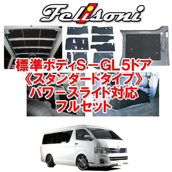 フェリソニ Felisoni FS-1622 200系ハイエース(標準ボディS-GL5Dr パワ-スライドドア)専用 スタンダードタイプフルセット