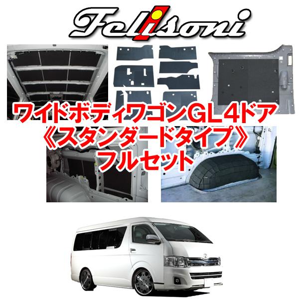 フェリソニ Felisoni FS-0304 200系ハイエース(ワイドボディワゴンGL4Dr)専用 スタンダードタイプフルセット
