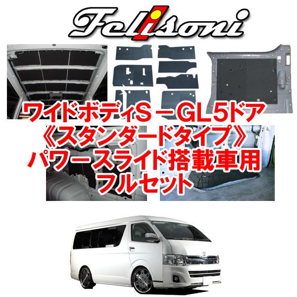 フェリソニ Felisoni FS-1646 200系ハイエース(ワイドボディS-GL5Dr パワ-スライド搭載車)専用 スタンダードタイプフルセット