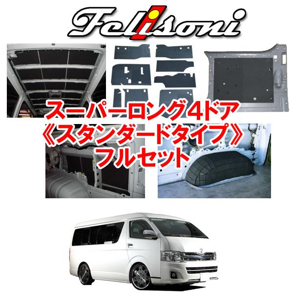 フェリソニ Felisoni FS-0328 200系ハイエース(スーパーロング4ドア)専用 スタンダードタイプフルセット