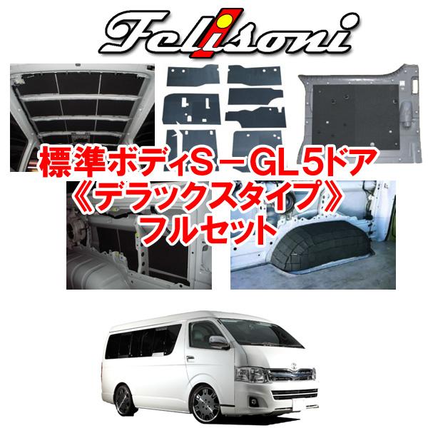 フェリソニ Felisoni FS-0335 200系ハイエース(標準ボディS-GL5Dr)専用 デラックスタイプフルセット