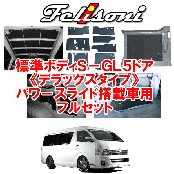 フェリソニ Felisoni FS-1639 200系ハイエース(標準ボディS-GL5Dr パワースライドドア搭載車)専用 デラックスタイプフルセット